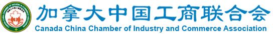 加拿大中国工商联合会